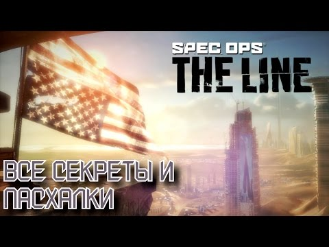 Финал Игры ! | Spec Ops: The Line | №14
