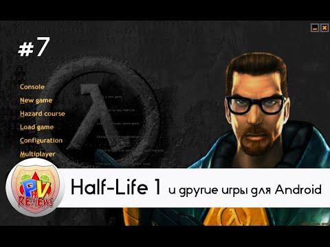Как скачать Half-Life на андроид?