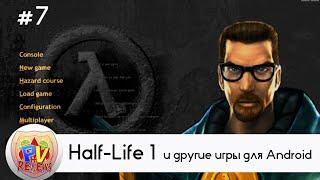 ТОП-5 ИГР ЗА НЕДЕЛЮ - Half-Life 1 и другие игры для Android (TOP-5 FIVE)