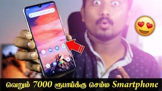 வெறும் 7000 ரூபாய்க்கு செம்ம Smartphone | Best Smartphone Under 7000 On 2020 In Tamil