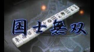 【セガNET麻雀 MJ】役満メドレー