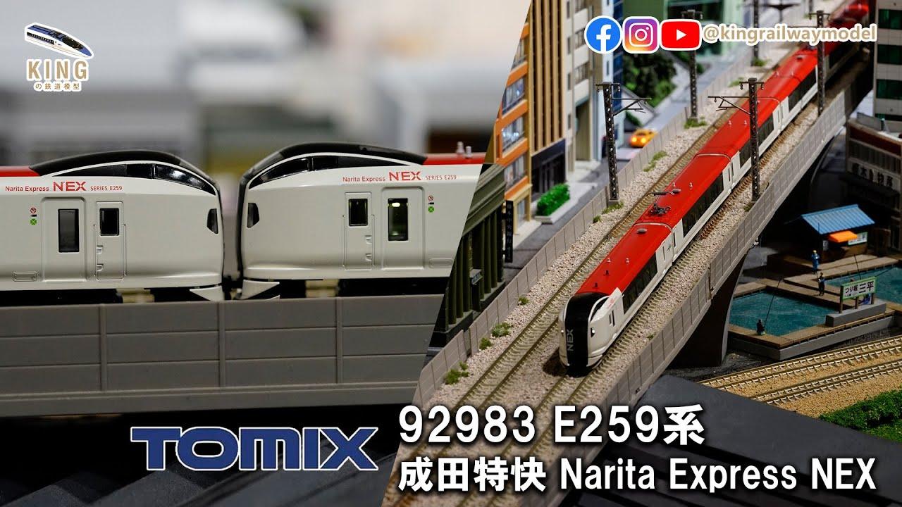 Nゲージ NEX E259系成田機場特急 TOMIX 92983 限定品2本!12両併結編成 ...