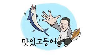 싱싱한 생선을 오븐에 구워 맛있게 배달해 드립니다!!!