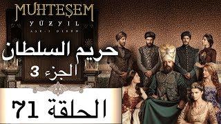 Harem Sultan - حريم السلطان الجزء 3 الحلقة 71