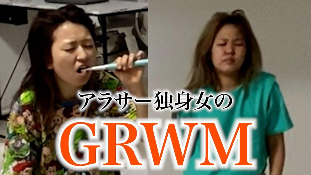 【GRWM】これがリアルなアラサー独身女の朝