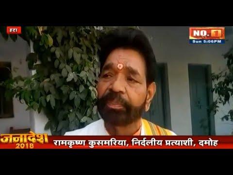 Hatta News MP: बीजेपी के बागी Ramkrishna Kusmaria का बयान | जानिए क्या कहा