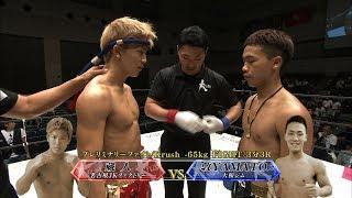 【OFFICIAL】蔵人vs敦YAMATO Krush.79 in NAGOYA プレリミナリーファイト  Krush-65kg Fight/3分3R