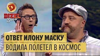 Ответ Илону Маску:  украинский водитель полетел в космос – Дизель Шоу 2018 | ЮМОР ICTV