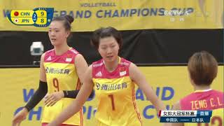 20170910 女排大冠军杯 中国 vs 日本 袁心玥集锦
