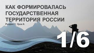 1/6 Как формировалась государственная территория России