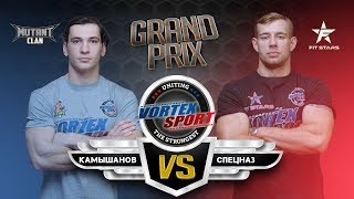 АЛЕКСАНДР  СПЕЦНАЗ ДУБИНИН VS АРТУР КАМЫШАНОВ FITSTARS VS MUTANT CLAN! VORTEX SPORT GP № 2