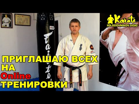 Приглашаю всех на тренировки Online по киокушинкай каратэ !