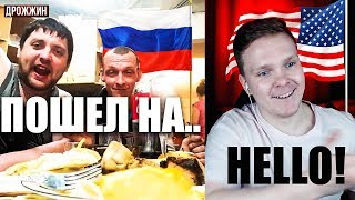 АМЕРИКАНЕЦ ЗАШЕЛ В РУССКИЙ ВИДЕОЧАТ 2