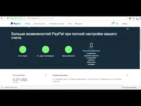 Как пополнить PayPal (На счету PayPal денег сколько на карте)