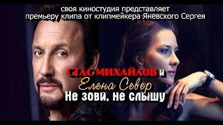Стас Михайлов и Елена Север - Не зови, не слышу (NEW 2017)