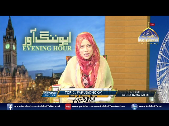 Evening Hour with Farooq Nazar I Uzma Ali Jafri I Feaud Dhoka I 13 12 2018