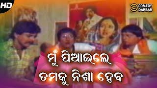 Mu Piyile Tamaku Nisha Haba | Bada Bhauja Movie Comedy Scene | Jayiram Samal | Comedy Darbar