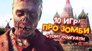 10 Зомби игр которые сожрут твое время! Русский ТОП КРУТЫХ игр про ЗОМБИ + Ссылки на скачивания