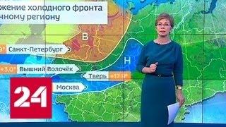 """""""Погода 24"""": на Москву надвигается первая гроза - Россия 24"""