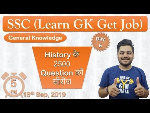 History के 2500 Question की सीरीज || SSC (CHSL/CGL) || Sandeep Sir GK || 5 PM || Day - 6 ||