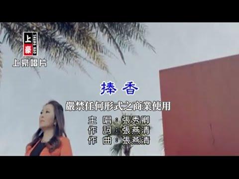 張秀卿-捧香(官方KTV版)