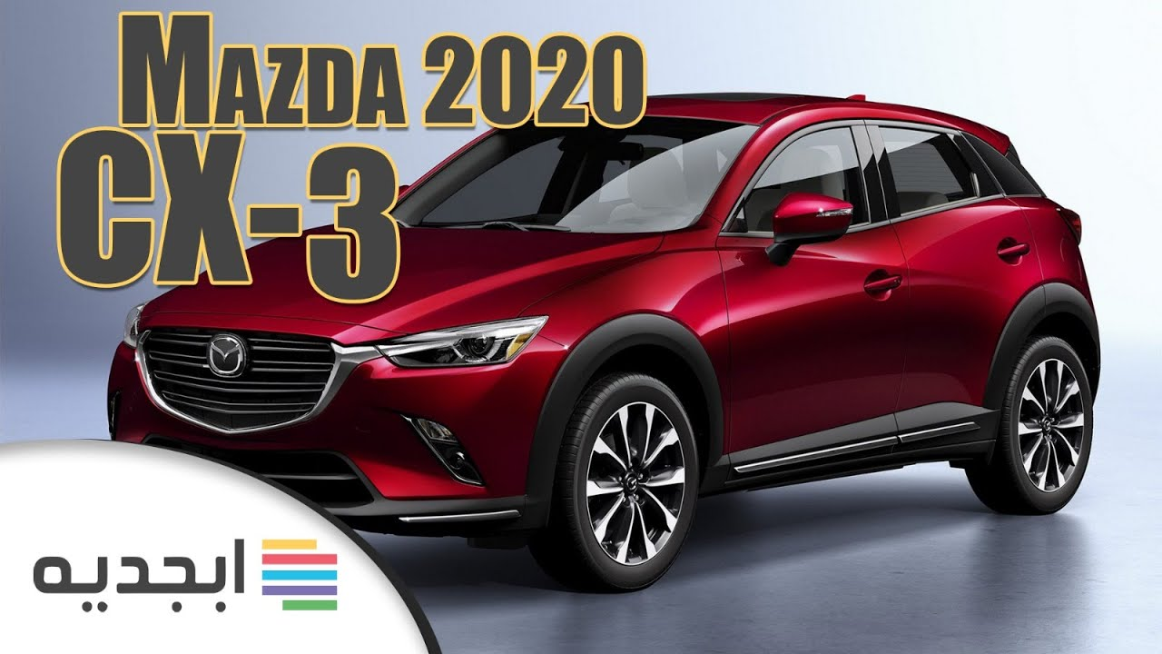 مازدا Cx3 2020 مواصفات و اسعار سيارة مازدا سي اكس 3 موديل 2020 Mazda Cx3 2020 Youtube