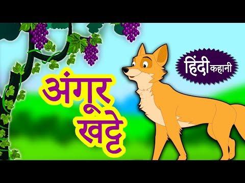 अंगूर खट्टे - Hindi Kahaniya for Kids | Stories for Kids | Moral Stories for Kids | Koo Koo TV Hindi