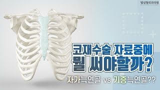 [늑연골] 코재수술 재료 비중격,귀연골을 다 썼다면?