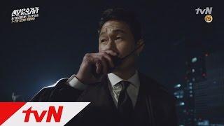 나쁜녀석들 제작진 차기작_박성웅 1차 티저 공개! 신분을 숨겨라 티져