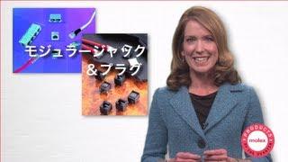 (日本語.) Molex - Product of the Quarter Videos - Modular Jacks & Plugs (日本語.) Japanese