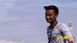 [远方的家]漫步情人桥  CCTV中文国际