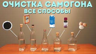 Очистка самогона, ВСЕ способы ► Сравнение спиртуозности и степени очистки.
