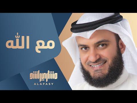 #مشاري_راشد_العفاسي - مع الله - Mishari Alafasy Maa Allah