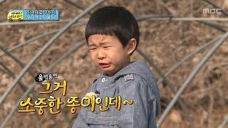"""[아빠! 어디가?] 날아가버린 지도에 폭풍오열하는 민율이! """"그거 소듕한(?) 종인데..."""", 일밤 20130519"""