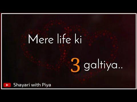 Mere Life ki 3 Galtiya 💔| Sad Love Quotes 💔| Sad Love Lines 💔| by Piya