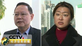《经济信息联播》 20191203| CCTV财经