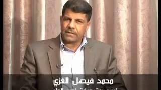 الأعترافات الكاملة لـ محمد فيصل الغزي آمر سرية حماية أحمد الجلبي