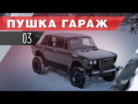 Гранд Чероки с кузовом от ВАЗ 2106 или Шестироки для OFFROAD