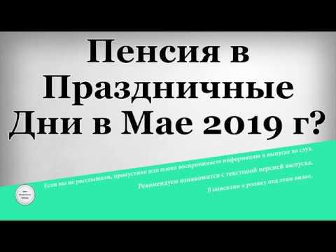 Получить пенсию в праздничные дни минимальная пенсия 2017 по регионам