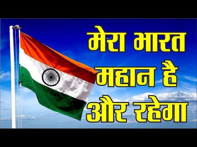 #kavi #hasya #gazal मेरा भारत महान है और रहेगा-कवयित्री  रीता  जयहिन्द