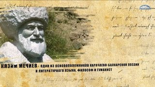 Кязим Беккиевич Мечиев - один из основоположников карачаево-балкарской поэзии и литературного языка