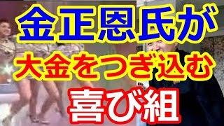 【北朝鮮情勢】金正恩氏が大金をつぎ込む「喜び組」の過激アンダーウェ...