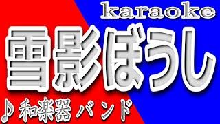 雪影ぼうし_和楽器バンド_karaoke/歌詞
