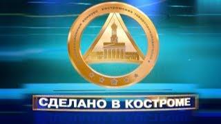 """ГТРК """"Кострома"""" начинает новый сезон проекта """"Сделано в Костроме"""""""