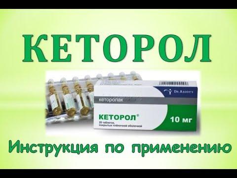 Кеторол (таблетки, уколы): Инструкция по применению
