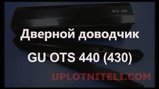 Дверной доводчик GU OTS  440 (430)(, 2015-05-13T08:23:35.000Z)