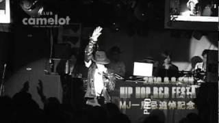 2010年6月 渋谷クラブキャメロットのイベントパーティーレポート! Guest Live : マイコ―りょう (Maiko Ryou) HIP HOP,R&B FESTA Michael Jackson (マイケル・ ...