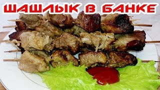 ШАШЛЫК | В БАНКЕ | BBQ cooked at home