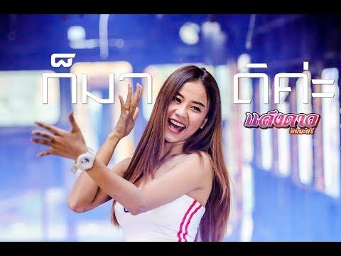 ก็มาดิคะ - ยุ่งยิ่ง กนกนันทน์ feat ทอม ไนท์ติงเกล Cover เเสดงสดเเสงดาว