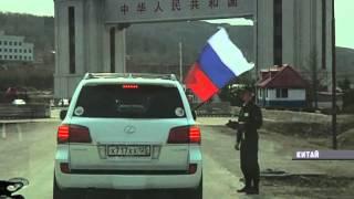 Мечта приморцев поехать в Китай на личном автомобиле близка к воплощению в реальность(, 2015-04-30T06:23:05.000Z)